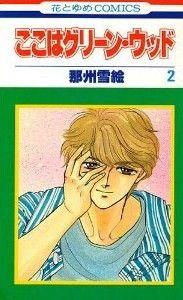 Japanese Manga Hakusensha Hana to Yume Comics Yukie Nasu here green Wood 2 Nasu, Shoujo, Family Guy, Japanese, Baseball Cards, Manga, Comics, Wood, Green