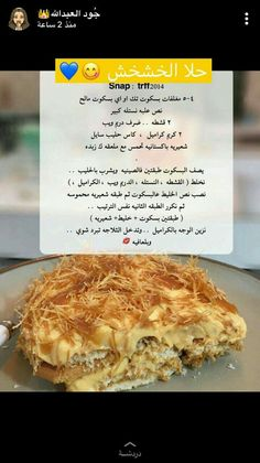 Fun Baking Recipes, Sweets Recipes, Cooking Recipes, Arabic Dessert, Arabic Food, Cookout Food, Ramadan Recipes, Sweet Sauce, Easy Cooking