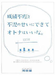 成績不振を 不況のせいにできて オトナはいいな。 by 河合塾