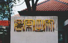 KAUM restaurant logo