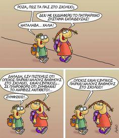 Funny Greek, Very Funny, Funny Cartoons, Funny Photos, Peanuts Comics, Lol, Memes, Funny Shit, Funny Stuff