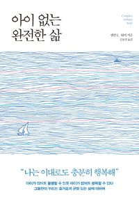[아이 없는 완전한 삶] 엘런 L. 워커 지음 | 공보경 옮김 | 푸른숲 | 2016-05-16 | 원제 Complete Without Kids (2011년) | 2016-08-07 읽음