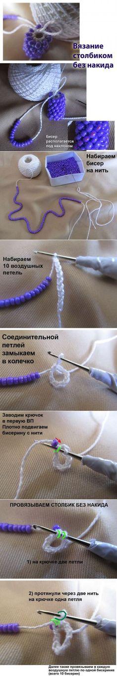 ВЯЗАНИЕ ЖГУТА СТОЛБИКОМ / Жгут на 10 бисерин. ч 1