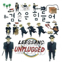 """Leessang pre-releases """"Humility is Hard"""" from their 8th album, 'Unplugged' #allkpop #kpop #Leessang"""