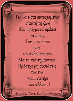 Greek Quotes, Life Lessons, Life Is Good, Me Quotes, Medical, Notes, Good Things, Humor, Art