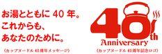40周年ロゴ 2 Logo, Typography Logo, Anniversary Banner, Japan Logo, Logo Design, Graphic Design, Logo Inspiration, Branding, Layout