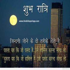 Good Night Hindi Quotes, Good Night Love Messages, Good Night Images Hd, Good Morning Images, Good Night Beautiful, Good Night Sweet Dreams, Beautiful Morning, Attitude Quotes For Girls, Girl Quotes