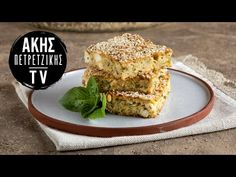 Κολοκυθόπιτα αλμυρή χωρίς φύλλο από τον Άκη Πετρετζίκη. Φτιάξτε την πιο γρήγορη, νόστιμη και αρωματική πίτα με κολοκύθια και τυρί μανούρι! Easy Food To Make, Greek Recipes, Salmon Burgers, Banana Bread, French Toast, Sandwiches, Breakfast, Ethnic Recipes, Desserts