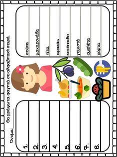 Η αλφαβήτα και η σειρά της. Φύλλα εργασίας και εποπτικό υλικό για την… Learn Greek, 1st Day, Always Learning, Slimming World, Cats And Kittens, Letters, Education, School, Babe