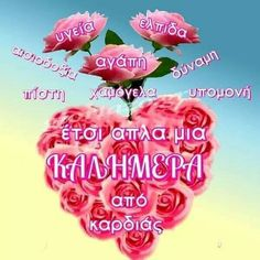 Greek Quotes, Mom And Dad, Good Morning, Christmas Ornaments, Holiday Decor, Flowers, Cards, Buen Dia, Bonjour