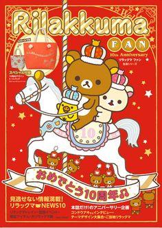 『リラックマ FAN 10th Anniversary』 2013年7月26日発売予定 定価:1390円(税込) 主婦と生活社 詳しくはこちら♪ http://www.shufu.co.jp/contents/rilakkuma/