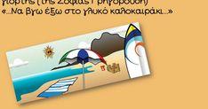 δραστηριότητες για το νηπιαγωγείο εκπαιδευτικό υλικό για το νηπιαγωγείο Greek, School, Blog, Home Decor, Decoration Home, Room Decor, Greek Language, Schools, Greece