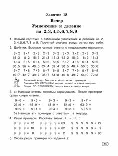 135311125_Uzorova_OV_Nefedova_EA_Buystro_uchim_tablicu_umnozheniya45.jpg (531×700)