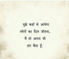 Dil Se, Silent Night, Hindi Quotes, Ninja, Love Quotes, Thoughts, Feelings, Sayings, Awesome