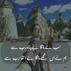 Awesome 11:40 p.m.. 21 Nov Urdu Poetry Romantic, Love Poetry Urdu, Girl Quotes, Book Quotes, Urdu Quotes, Qoutes, Love Dairy, Urdu Image, Love Shayri
