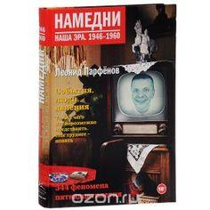 1946-1960» Леонид Парфенов - купить на OZON.ru книгу с быстрой доставкой    978-5-389-06130-9 69212bd8540