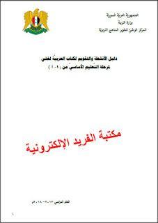 دليل المعلم العربية لغتي من الصف الأول حتى الرابع سوريا المنهاج الجديد Teacher Guides Fourth Grade Teacher