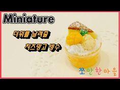"""쪼만한마을 미니어처 - 치즈망고빙수 만들기 """" Miniature Mango cheesecake ice"""" - YouTube"""