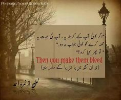 o Hahahahahah ya sahi ha . Urdu Quotes, Quotations, Life Quotes, Funny Quotes, Deep Words, True Words, Namal Novel, Unspoken Words, Reality Of Life