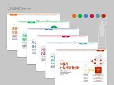피티위즈 - ppt제작, 디자인, 인포그래픽 - 서울산업진흥원 소개자료 Ppt Design, Logo Design, Ppt Template, Templates, Business Proposal, Presentation Design, Editorial Design, Infographic, Layout