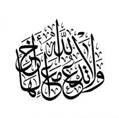 Al-Qasas 28, 88
