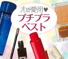 美容界の大御所が選ぶ!プチプラベストはコレだった!!! [VOCE] (講談社 JOSEISHI.NET) - Yahoo!ニュース