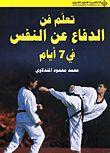 http://www.all2books.com/2016/09/kitab-fan-adifa3-3an-anafs-mouhamed-mahmoud-elmandlaoui-pdf.html