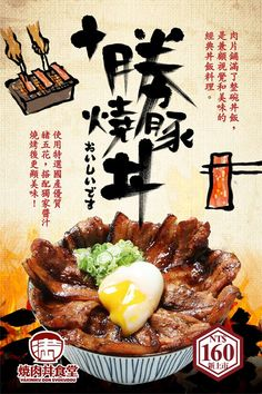 Jumori Grilled Pork Donburi Select local pork belly, grilled with special homemade barbecue sauce and covering a delicious bowl of rice. This classic donburi is a treat both to the eyes and the taste buds. Food Graphic Design, Food Poster Design, Menu Design, Food Design, Design Ideas, Menu Restaurant, Restaurant Recipes, Cooking Chief, Salad Packaging