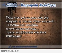Best Quotes, Funny Quotes, Life Quotes, The Funny, Funny Shit, Funny Stuff, Never Grow Up, Greek Quotes, Just Kidding