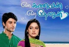 En Kanavan En Thozhan 02-02-2016 Vijay TV Tamil Serial | En Kanavan En Thozhan Today