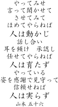 Self Love Quotes, Wise Quotes, Famous Quotes, Japanese Quotes, Picture Movie, Happy Words, Cool Words, Gemini, Texts