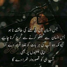Han right Sk Naaz Poetry Quotes, Sad Quotes, Urdu Poetry, Best Quotes, Life Quotes, Inspirational Quotes, Qoutes, Inspiring Sayings, Truth Quotes