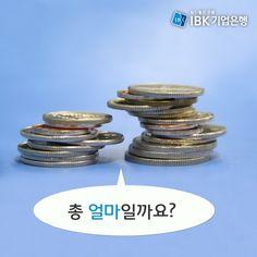 [IBK 눈이 번쩍 뜨이는 퀴즈] 사진 속 동전은 총 얼마일까요?