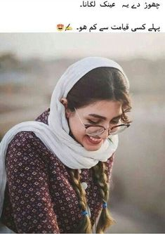 Phly he atom bomb ho True Love Qoutes, Qoutes About Love, Romantic Shayari, Urdu Poetry Romantic, Girly Attitude Quotes, Girly Quotes, Girlish Diary, Beautiful Love Pictures, Poetry Famous