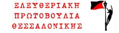 ΝΑ ΚΛΕΙΣΟΥΝ ΤΑ ΣΤΡΑΤΟΠΕΔΑ ΣΥΓΚΕΝΤΡΩΣΗΣ ΜΕΤΑΝΑΣΤΩΝ   Ελευθεριακή Πρωτοβουλία Θεσσαλονίκης