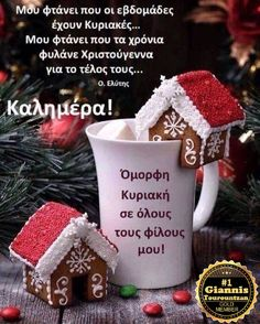 Christmas Wishes, Christmas Cards, Christmas Ornaments, Christmas Stockings, Gingerbread, Holiday Decor, Pictures, Gifts, Anul Nou
