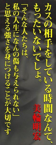 自分を大切にする方法に迷ったら。美輪明宏さんがあなたに贈る珠玉の名言16選。