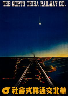 The North China Railway Co. Vintage Chinese travel poster, circa 1930.