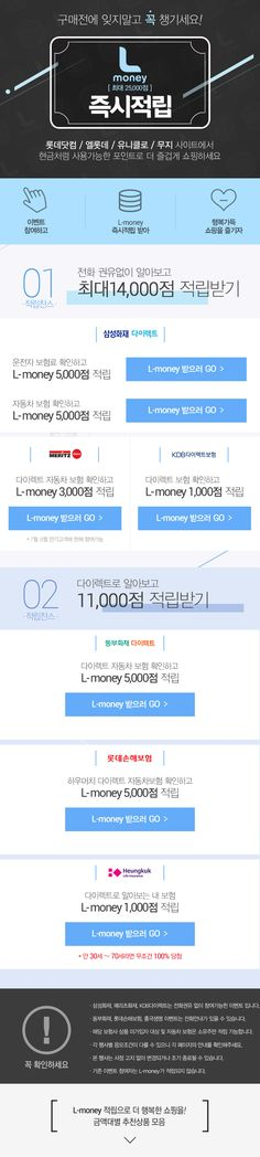 L-money 최대 25,000점 적립받자! - 백화점을 인터넷으로   롯데닷컴
