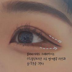 Pin on 韓国メイク Korean Makeup Look, Asian Eye Makeup, Eye Makeup Art, Kiss Makeup, Cute Makeup, Pretty Makeup, Eyeshadow Makeup, Beauty Makeup, Korean Natural Makeup
