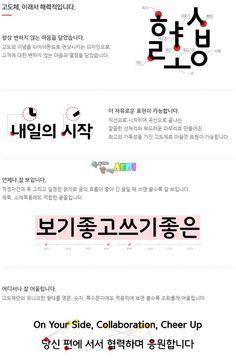 2016년 최신 상업용 무료폰트 총정리 Typography Logo, Graphic Design Typography, Branding Design, Logo Design, Web Design, 2017 Design, Web Layout, Layout Design, Korean Design