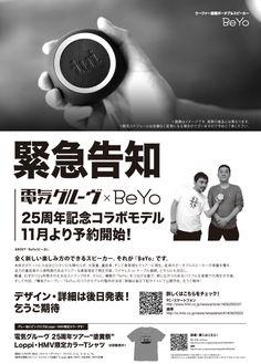 """""""電気グルーブ"""" × """"BeYo"""" 25周年記念コラボモデル"""