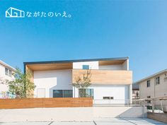 階段窓の家。 太宰府で戸建住宅を建てるナガタ建設の写真集 Home Building Design, Building A House, House Design, Cafe Idea, Japan Architecture, Japanese House, Facade, House Plans, Outdoor Decor