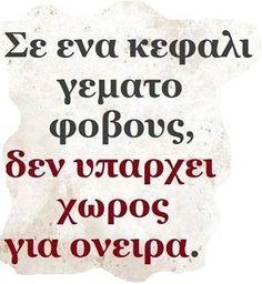 Φωτογραφία του Frixos ToAtomo. Religion Quotes, Wisdom Quotes, Me Quotes, Motivational Quotes, Life Code, Word Pictures, Greek Quotes, True Words, Self Improvement