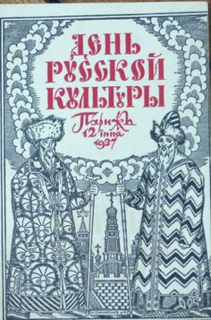 BILIBINE IVAN Gravure sur Bois pour Journée de la Culture Russe 1927 à Paris in Art, antiquités, Art du XXème, contemporain, Estampes, gravures   eBay