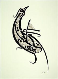 الخط العربي Calligraphie Arabe