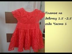 "Вяжем платье на девочку крючком ""Коралловые ананасы ""Часть 1/Knitted dress for girls - YouTube"