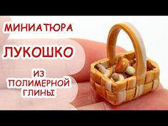 КОРЗИНА, ЛУКОШКО ◆ МИНИАТЮРА #12 ◆ Polymer clay Miniature Tutorial - YouTube