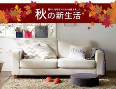 秋の新生活ラグカーテン寝具など 秋の新生活 の商品一覧です秋の新生活ならニッセンNissenのオンラインショップインターネット限定お買得バーゲン商品も豊富に取り揃えています24時間対応でサポートも充実