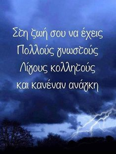 Big Words, Greek Words, Religion Quotes, My Life Quotes, Greek Quotes, Picture Quotes, Feel Better, Psychology, Clever